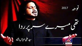 Noha - The Mere Sar Par Rida Jab Talak Abbas Tha - Syed Ali Abbas Shah - 2017
