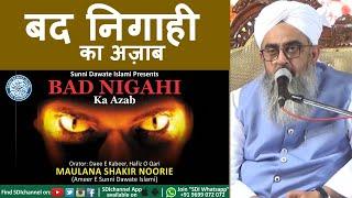 Bad Nigahi ka Azab | #MaulanaShakir Noorie | Best Bayan