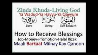 Maali Barkaat Kay Qanoon - Receive Money, Job, Visa, Immigration, Home, Marriage, Kids, Car and more
