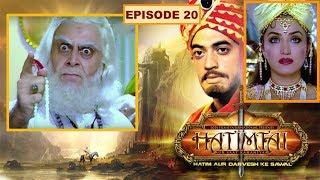 HATIMTAI || हातिमताई || HINDI SERIES || PART 20 || LODI FILMS || AFZAL AHMED KHAN ||