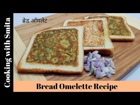 Bread Omelette Recipe by Cooking with Smita | Bread Omelet | Quick Breakfast - Snack - Lunch Box