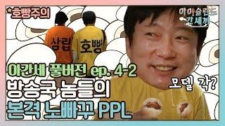 [ENG/CHN] ♡사랑해요삼립♥ 입벌려! 노빠꾸PPL 들어간다!! | 아간세 풀버전 ep.4-2