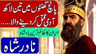 History of Nadir Shah ( Nader Shah) in Hindi & Urdu.