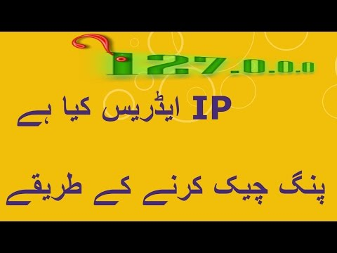 Public vs Private IP address ? How to Check Ping for internet link  Urdu/Hindi 2016