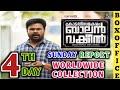 Download  Kodathi Samaksham Balan Vakeel - 4th Day Box Office Collection |  Blockbuster Hit | Dileep  MP3,3GP,MP4