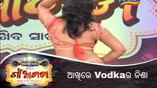 Gaon Akhada | ଆଖିରେ Vodkaର ନିଶା | Odia Talent Show - Tarang TV