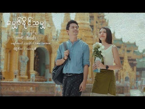 Xxx Mp4 Phyo Pyae Sone ေမွွ်ာ္ႏိုင္သမွ် Official Music Video Cast Daung Kaew Korravee 3gp Sex