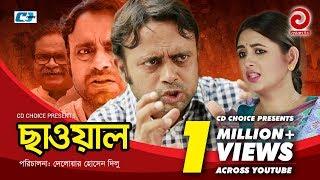 ছাওয়াল   SAOWAL   Bangla Comedy Natok   Aa kho Mo Hasan   Taniya Brishty    Eid Natok 2017