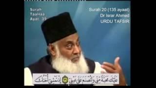 20 Surah TaHa Dr Israr Ahmed Urdu