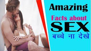 सेक्स के बारेमे बेहत ही मजेदार बाते   Surprising facts about sex in hindi  Sex facts