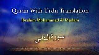 Ibrahim Muhammad Al Madani - Surah Naas - Quran With Urdu Translation
