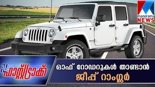 Testdrive of Jeep Wrangler in Fasttrack - Fast Track | Manorama News