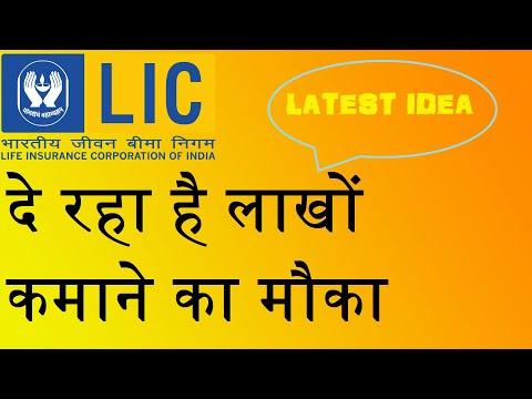 LIC Agent बनकर कैसे कमाएं लाखों 1,00,0000 रूपए महीना?
