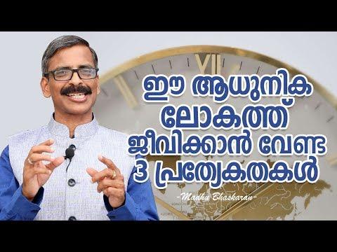 3 necessary qualities to live in the modern world- Malayalam motivation video- Madhu Bhaskaran