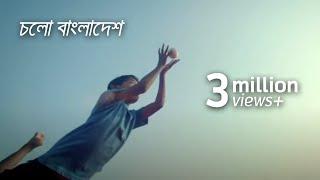 Cholo Bangladesh Music Video