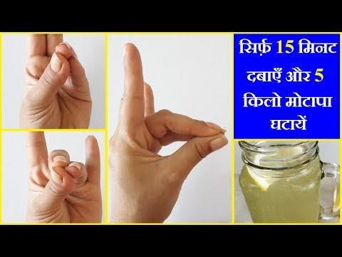 सिर्फ़ 15 मिनट इस उंगली को दबाएँ और 7 दिन मे 5 किलो मोटापा घटायें   पेट और वजन कम करने के आसान तरीके