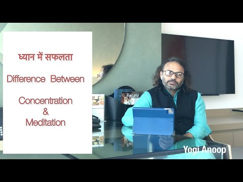 ध्यान में सफलता । difference between Meditation & Concentration