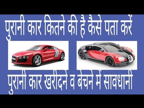 How to check old car price Buy and Sell / Old car Buy tips