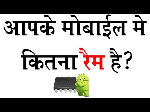 How to check ram in android mobile | हिन्दी