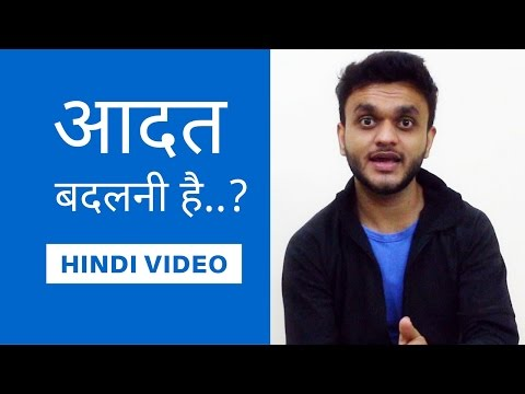 How to Change your BAD Habits | Success Tips in Hindi
