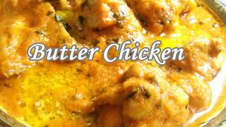 Butter Chicken │Simple home made recipe │Butter chicken easy steps
