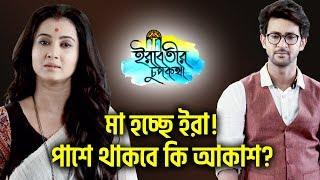 ⭐ Star jalsha mayurpankhi serial download | Star Jalsha's