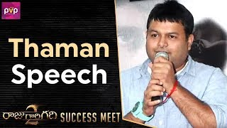 Thaman S Speech | Raju Gari Gadhi 2 Success Meet | Nagarjuna | Samantha | Seerat Kapoor | Ohmkar