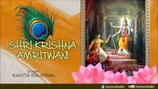 Shri Krishna Amritwani By Kavita Paudwal I Full Audio Songs Juke Box