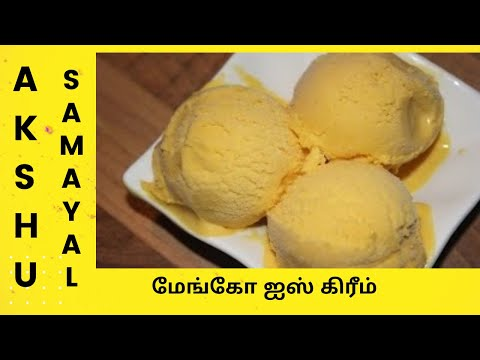 மேங்கோ ஐஸ் கிரீம் - தமிழ் / Mango Ice Cream - Tamil