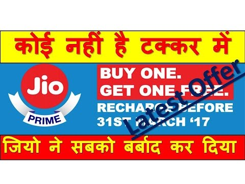 JIO BUY ONE GET ONE OFFER    मिलेंगे यह बंपर फायदे    JIO Buy One Get One Offer Officially Launch