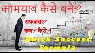 (कामयाब कैसे बने?) Best Motivational Video -How to be Successful in Life -Hindi
