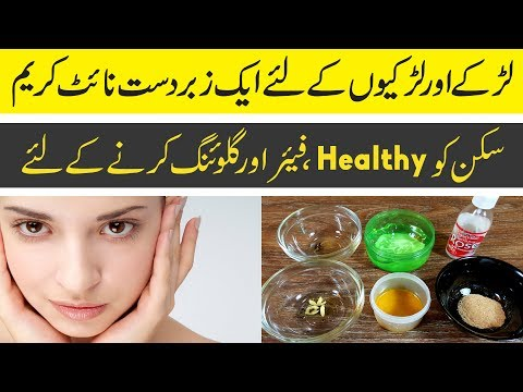 Night Cream for Oily Skin DIY Glowing Skin Beauty & Fairness with Home Remedies Urdu Hindi
