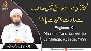 Engineer Ki Maulana Tariq Jameel Sb Se Mulaqat, Aqeedat Ya?? | Mufti Tariq Masood