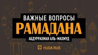 """Важные вопросы месяца Рамадана - Шейх Абдуррахман аль-Махмуд. """"Наследие пророков"""""""