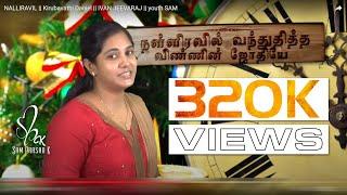 tamil christmas songs  2016   Kirubavathy Nalliravil IGM