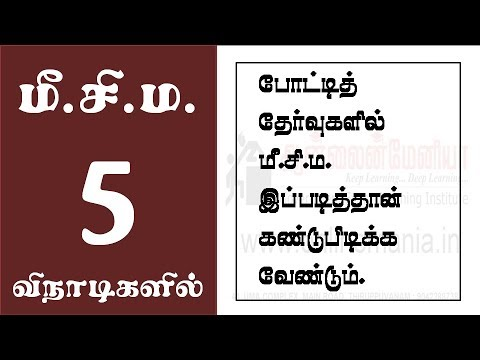 tnpsc maths shortcut method in Tamil | number system tricks