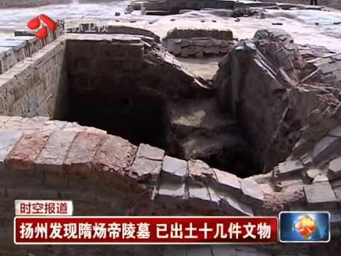 扬州发现隋炀帝真正陵寝 占地二三十平米