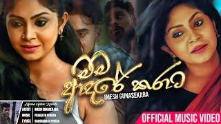 Mama Adare Karata - Imesh Gunasekara Official Music Video 2018   New Sinhala Songs