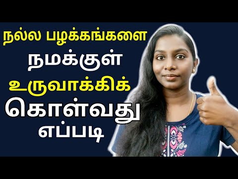 How To Develop Good Habits? (Tamil)