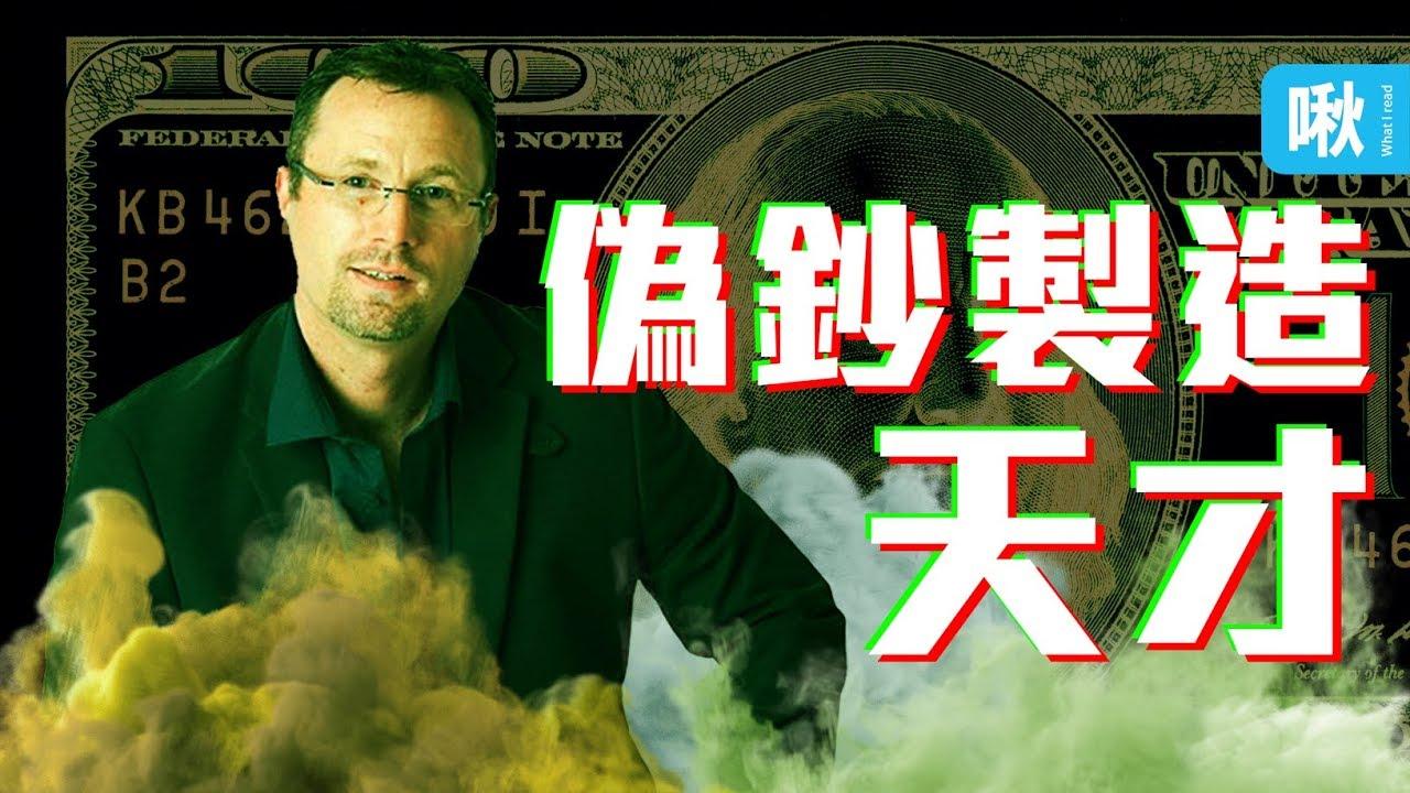 他靠著偽造千萬美元假鈔翻身,從未被識破! 但最後又是如何被發現的呢? | 32街的偽鈔天才 | 啾讀。第50集 | 啾啾鞋
