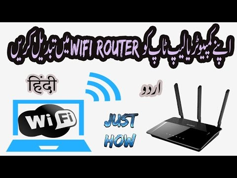 CONVERT Laptop or PC to WIFI Router ||2017|| Urdu/Hindi
