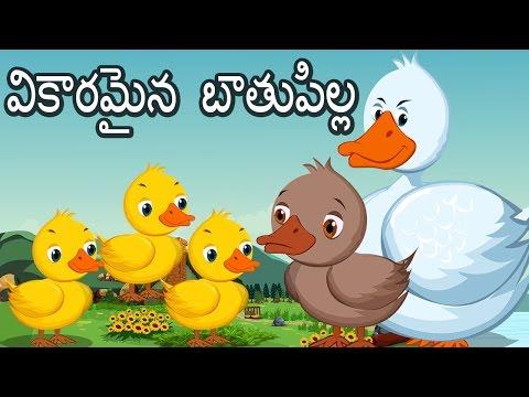 🐦The Ugly Duckling Full Story Telugu FairyTale   వికారమైన బాతుపిల్ల   తెలుగు అద్బుతమైన కథలు
