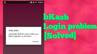 Bkash app is not supporting or error-Solve It!!!!!!! । Only