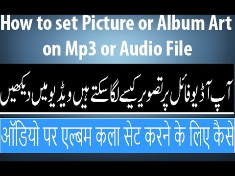 How to Change Album Art or How to Set Picture on Audio File 3 Method Without any Software