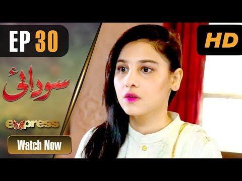 Xxx Mp4 Pakistani Drama Sodai Episode 30 Express Entertainment Dramas Hina Altaf Asad Siddiqui 3gp Sex