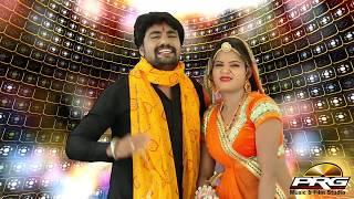 Barwada Main Dj Baje || Chhotu Yogi || New Rajasthani 2017 DJ Song || PRG