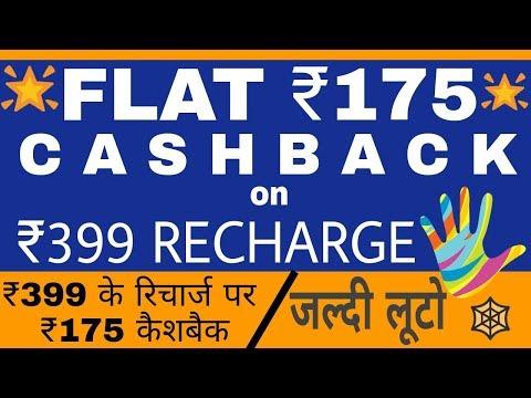 New Cashback offer : Rs. 175 Cashback on Rs. 399 Recharge | Latest Recharge offer | V Talk