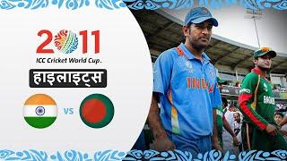 भारत ने हासिल की बांग्लादेश के खिलाफ बड़ी जीत | 2011 विश्व कप