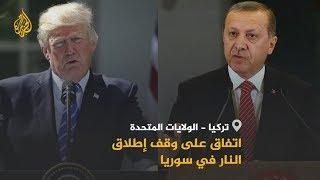 🇺🇸 🇹🇷 تركيا تتفق مع الولايات المتحدة بشأن الأكراد.. من الرابح؟