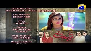 Tohmat Episode 14 Teaser Promo | HAR PAL GEO